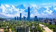 معلومات عامة عن جمهورية تشيلي
