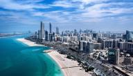 معلومات عن دولة الإمارات العربية المتحدة