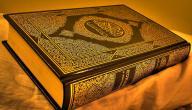 الأخبار الغيبية في القرآن