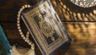 السبب في عدم جمع القرآن زمن الرسول