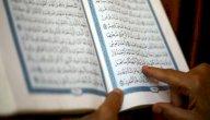 من هم حفظة القرآن زمن الرسول
