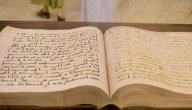 الوسائل الكتابية زمن الرسول