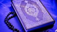 مميزات الجمع النبوي للقرآن