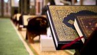 تجزئة القرآن الكريم