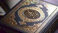 حكم ختم القرآن بنية رفع البلاء