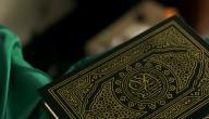 علم معاني القرآن الكريم