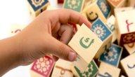 التعلم التعاوني من منظور إسلامي