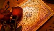 تعريف الآية القرآنية