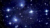 آيات الله في النجوم