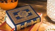 أنواع العذاب المذكورة في القرآن الكريم