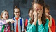 المشاكل النفسية التي يسببها التنمر للأطفال