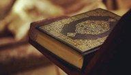 معنى آية: سبحان ربك رب العزة عما يصفون، بالشرح التفصيلي