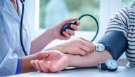 عادات وممارسات قد تساعدك في المحافظة على ضغط الدم طبيعيًّا
