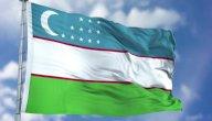 علم أوزباكستان: ألوانه ومعانيها، وسبب اختيار هذا الشكل له