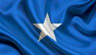 علم الصومال: ألوانه ومعانيها، وسبب اختيار هذا الشكل له