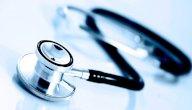 البورد الأمريكي للطب الباطني: شروطه، مدته، والمهارات المكتسبة