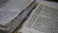 نبذة عن جمهرة أنساب العرب