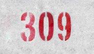 قصة مسلسل الغرفة 309