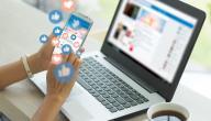 خطوات إنشاء حساب على فيسبوك