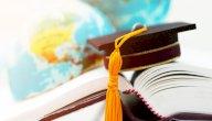 الجامعات الموصى بها لدراسة الجغرافيا