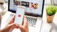 كم عدد المشاهدات اللازمة للربح من اليوتيوب؟