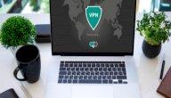 أفضل برنامج VPN للكمبيوتر مجانًا 2021 وكيفية تحميله