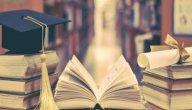 قائمة بمدة دراسة الدكتوراة في البلاد العربية