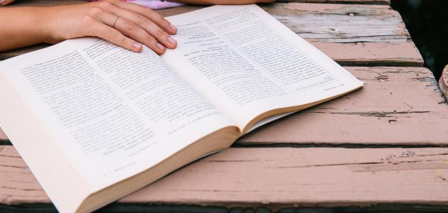 كيف تزيد سرعتك في القراءة ؟