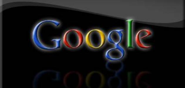 من أين جاء أسم جوجل؟