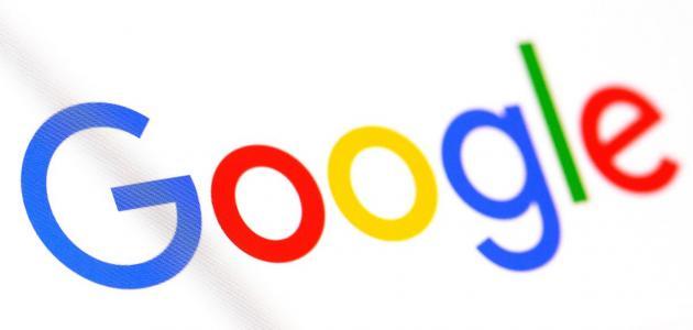 من أين جاء اسم جوجل