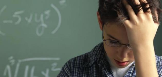 هل الخوف من الرياضيات حقيقة؟
