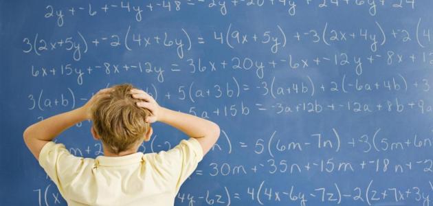 هل الخوف من الرياضيات حقيقة