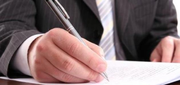 نصائح لتعبئة نموذج طلب الوظيفة Job application