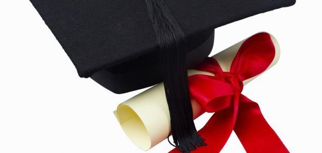 نصائح تفيدك عند بداية الحياة العملية بعد التخرج