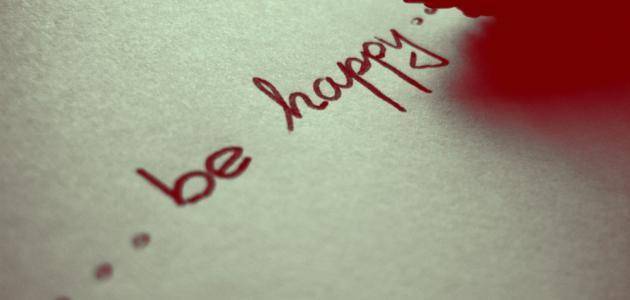 معتقدات خاطئة عن السعادة