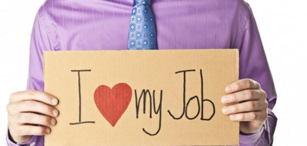 علامات تشير إلى مدى محبتك لوظيفتك