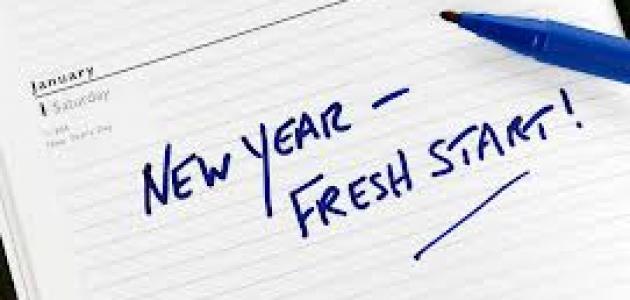 قرارات يمكن الاحتفاظ بها في السنة الجديدة