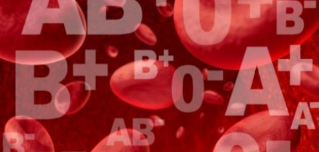نوع الدم وعلاقته بالصحة