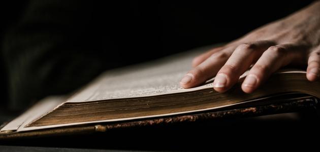ما الفرق بين الأنبياء والرسل