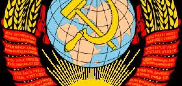 ما هو الاتحاد السوفيتي ؟
