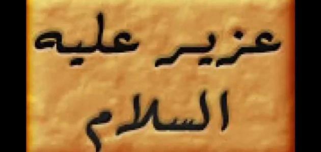 من هو عزير عليه السلام ؟