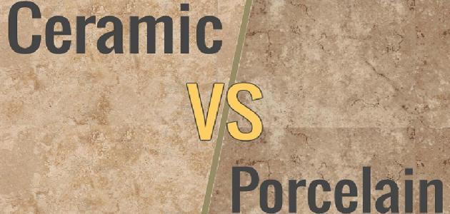 ما هو الفرق بين السيراميك و البورسلين