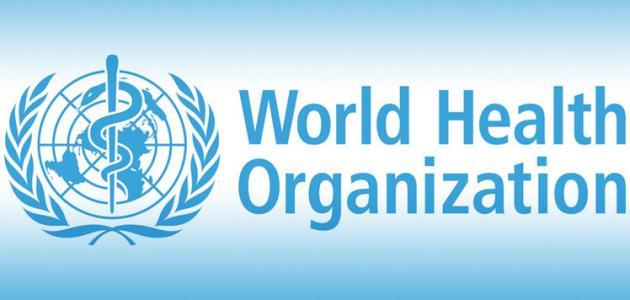 ما هي منظمة الصحة العالمية ؟