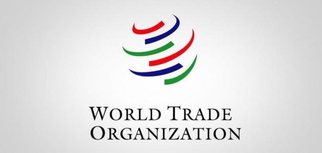 ما هي منظمة التجارة العالمية؟