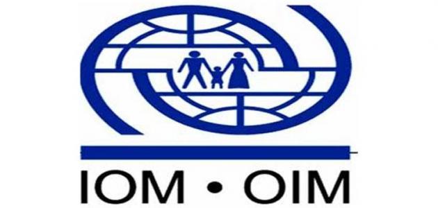ما هي منظمة الهجرة الدولية