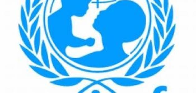 ما هي منظمة الأمم المتحدة للطفولة