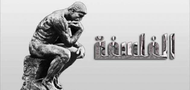 ما هو تعريف الفلسفة ؟