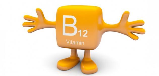اين يوجد فيتامين ب12 في الطعام