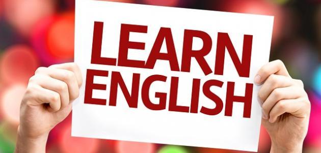 افضل طريقة لتعلم اللغة الانجليزية