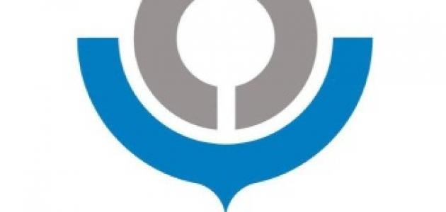 ما هي المنظمة العالمية للجمارك